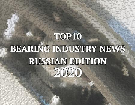 Топ-10 новостей подшипниковой отрасли за 2020 год