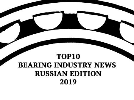 Топ-10 новостей подшипниковой отрасли за 2019 год